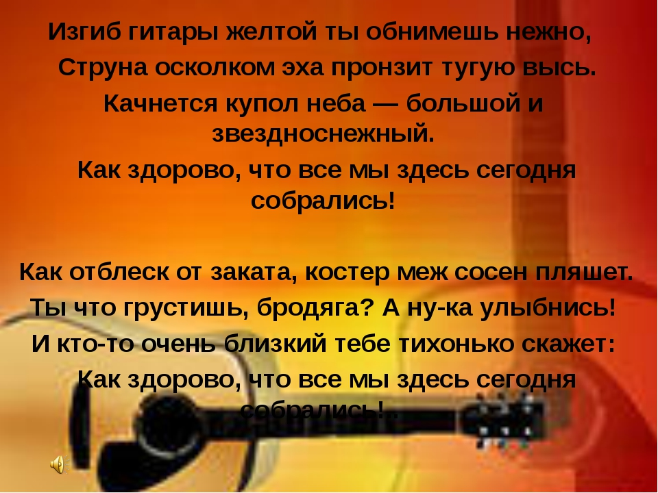 Изгиб гитары желтой ты обнимешь нежно, Струна осколком эха пронзит тугую выс...