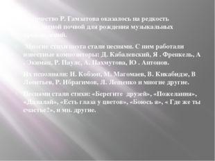 Творчество Р. Гамзатова оказалось на редкость благодатной почвой для рождения