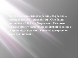 Всем известно стихотворение «Журавли», ставшее песней – реквиемом . Оно была
