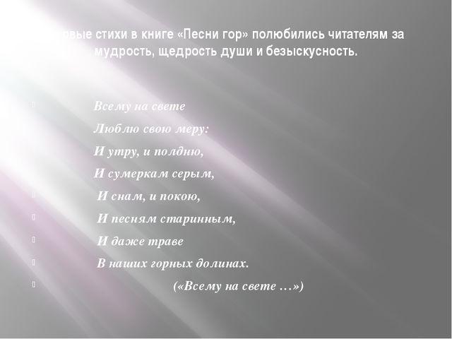Первые стихи в книге «Песни гор» полюбились читателям за мудрость, щедрость д...