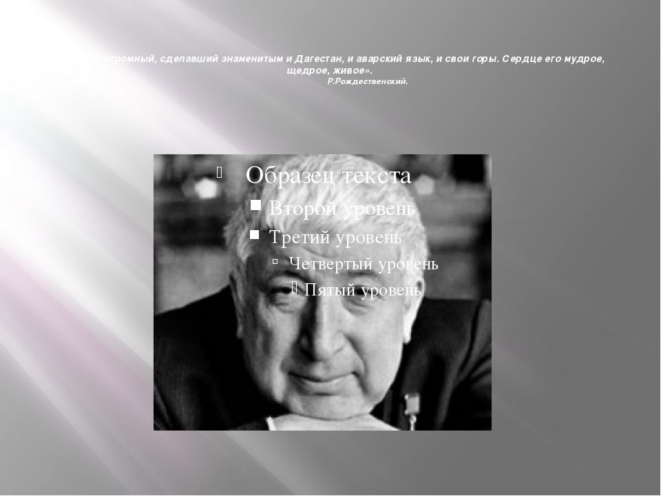 «Поэт он огромный, сделавший знаменитым и Дагестан, и аварский язык, и свои...
