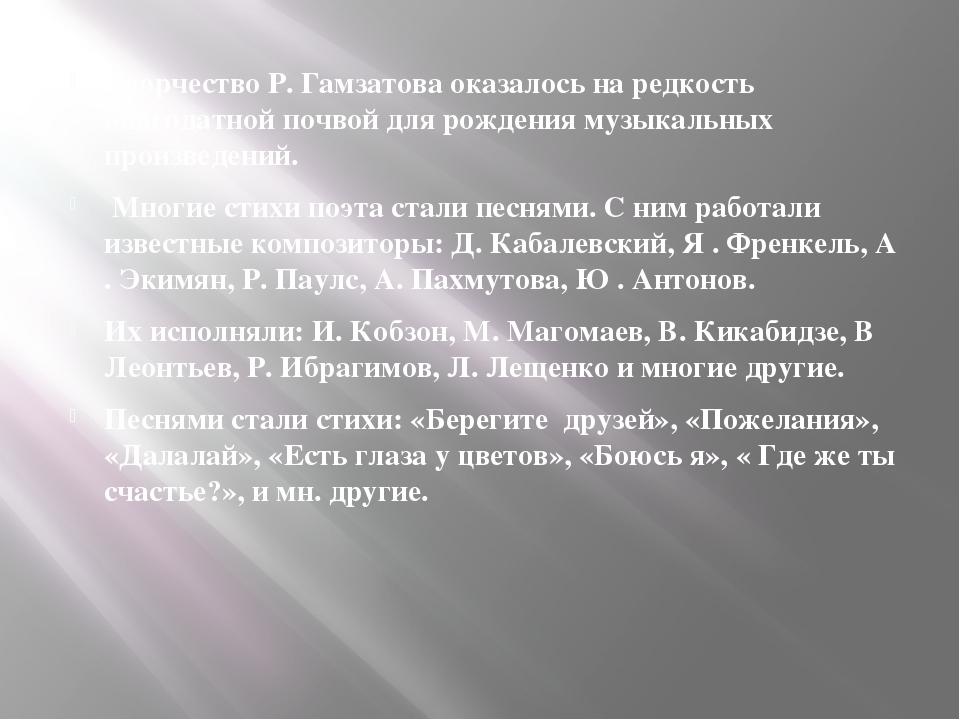 Творчество Р. Гамзатова оказалось на редкость благодатной почвой для рождения...