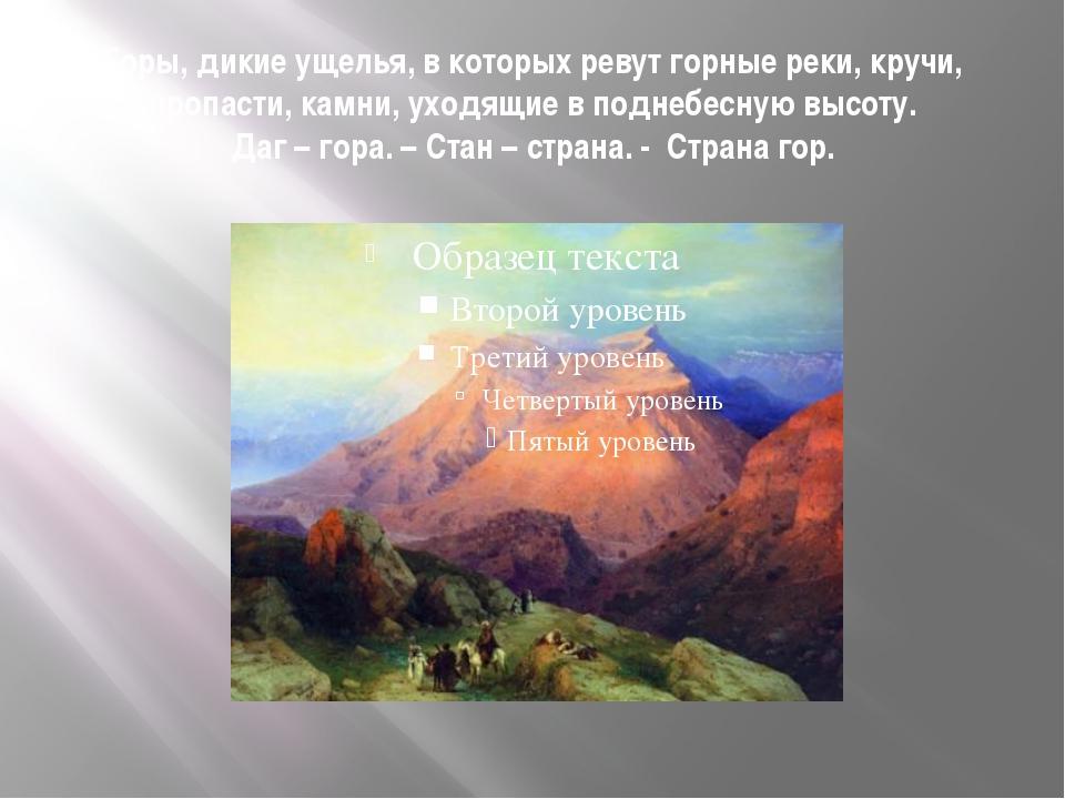 Горы, дикие ущелья, в которых ревут горные реки, кручи, пропасти, камни, уход...