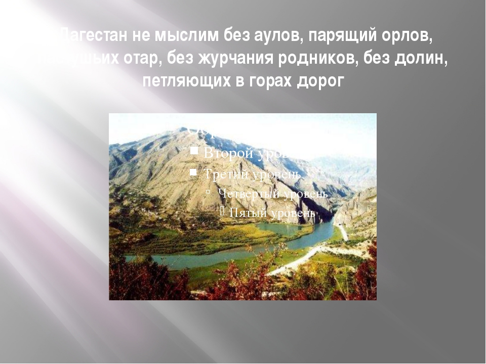 -Дагестан не мыслим без аулов, парящий орлов, пастушьих отар, без журчания ро...