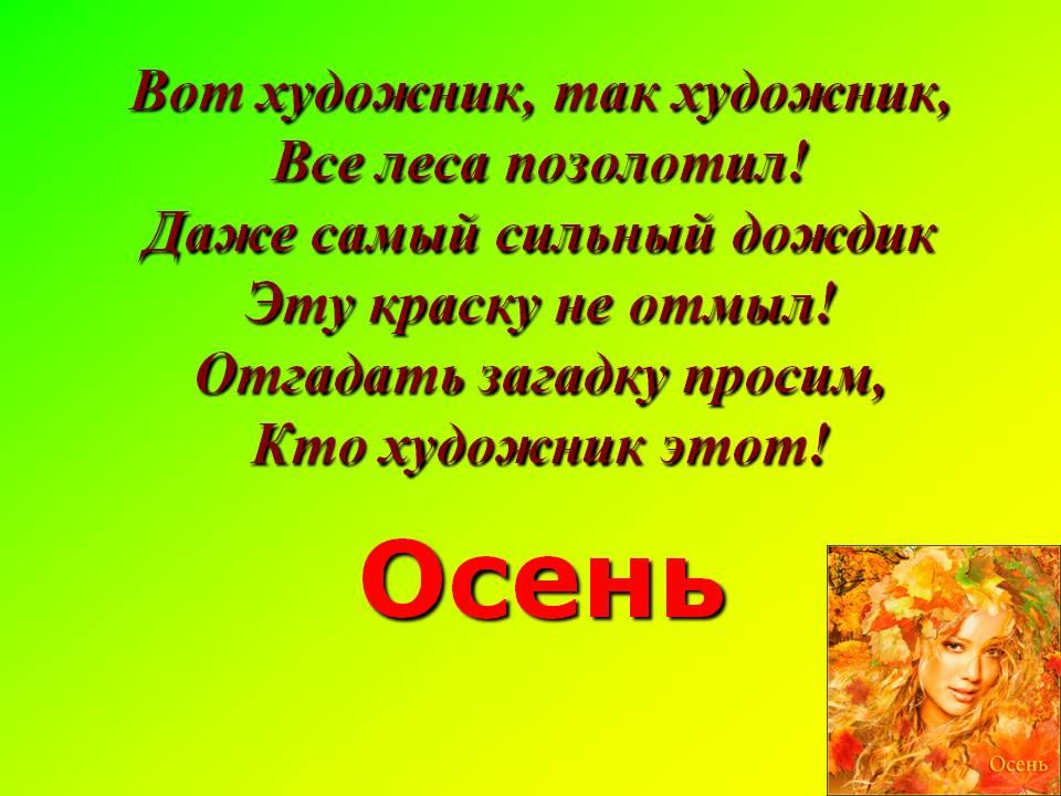 http://900igr.net/datas/okruzhajuschij-mir/V-gosti-k-oseni/0002-002-Vot-khudozhnik-tak-khudozhnik-vse-lesa-pozolotil.jpg