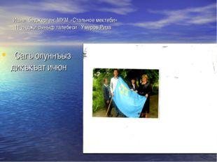 Ишни беджерген: МУМ «Стальное мектеби» 11-инджи сыныф талебеси Умеров Риза Са