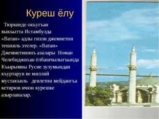 Куреш ёлу Тюркиеде окъугъан выкъытта Истамбулда «Ватан» адлы гизли джемиетни