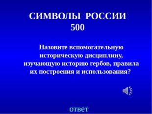 ТРАДИЦИИ И ОБЫЧАИ 100 ответ Назовите русскую деревянную игрушку в виде распис