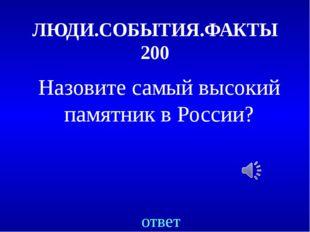ТРАДИЦИИ И ОБЫЧАИ 500 ответ Когда русские люди празднуют Крещение?