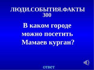 ПОЭТЫ РОССИИ 200 На стихи какого русского поэта написан романс «Я встретил ва