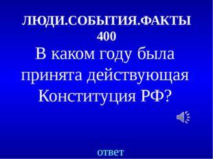 ПОЭТЫ РОССИИ 400 Настоящей фамилией какой поэтессы является Горенко? ответ