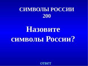 СИМВОЛЫ РОССИИ 500 ответ Назовите вспомогательную историческую дисциплину, из