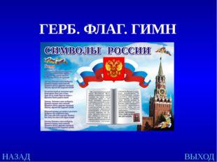 ЛЮДИ.СОБЫТИЯ.ФАКТЫ 100 ответ Назовите первого президента Российской Федерации?