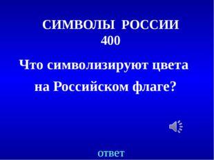 ЛЮДИ.СОБЫТИЯ.ФАКТЫ 400 ответ В каком году была принята действующая Конституци