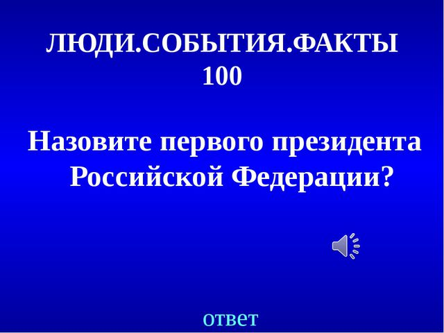 ТРАДИЦИИ И ОБЫЧАИ 300 ответ Как называется праздник проводов русской зимы?