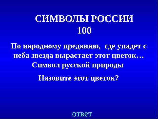 СИМВОЛЫ РОССИИ 200 Назовите символы России? ответ