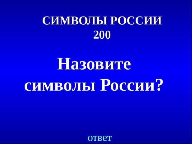СИМВОЛЫ РОССИИ 500 ответ Назовите вспомогательную историческую дисциплину, из...