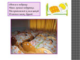 Одеяла и подушки Наши лучшие подружки, Мы прижмемся к ним щекой И поспим часо