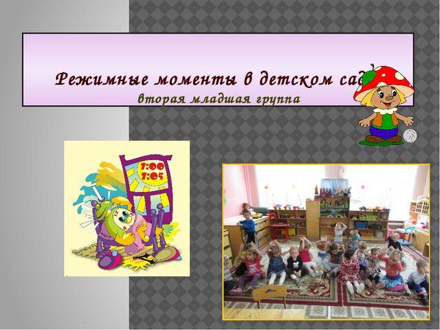 Режимные моменты в детском саду вторая младшая группа