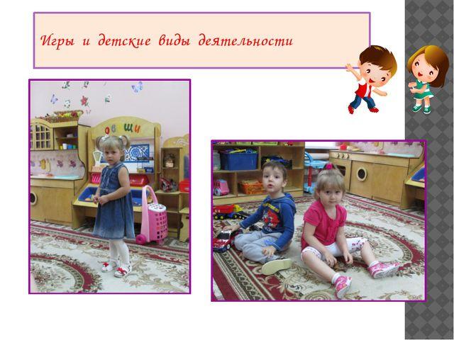 Игры и детские виды деятельности