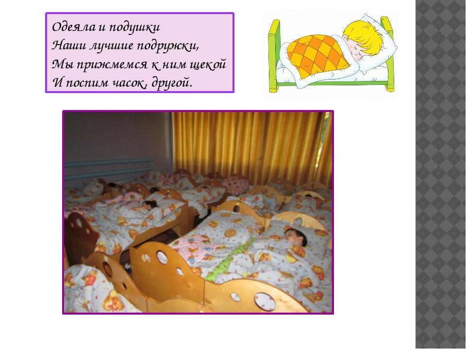 Одеяла и подушки Наши лучшие подружки, Мы прижмемся к ним щекой И поспим часо...