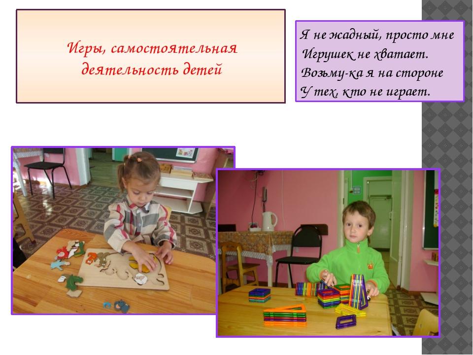 Игры, самостоятельная деятельность детей Я не жадный, просто мне Игрушек не...
