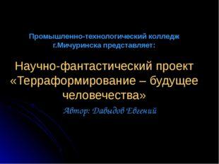 Промышленно-технологический колледж г.Мичуринска представляет: Научно-фантаст
