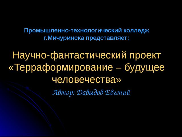 Промышленно-технологический колледж г.Мичуринска представляет: Научно-фантаст...
