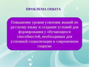 Повышение уровня усвоения знаний по русскому языку и создание условий для фор