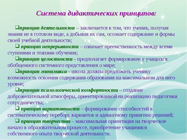 Система дидактических принципов:  принцип деятельности – заключается в том,...