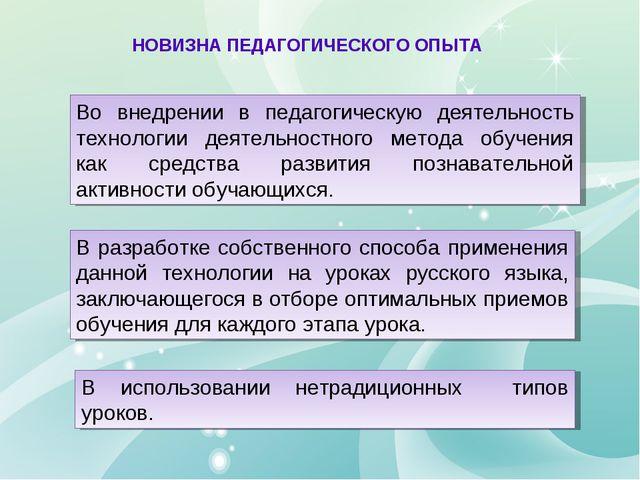 НОВИЗНА ПЕДАГОГИЧЕСКОГО ОПЫТА Во внедрении в педагогическую деятельность тех...