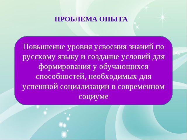 Повышение уровня усвоения знаний по русскому языку и создание условий для фор...