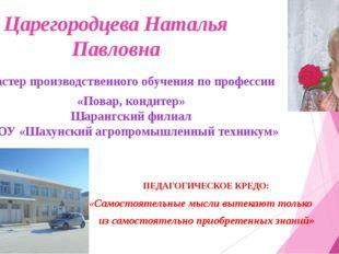 Царегородцева Наталья Павловна Мастер производственного обучения по профессии