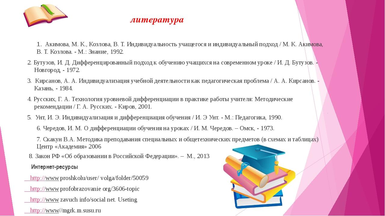литература 1. Акимова, М. К., Козлова, В. Т. Индивидуальность учащегося и инд...