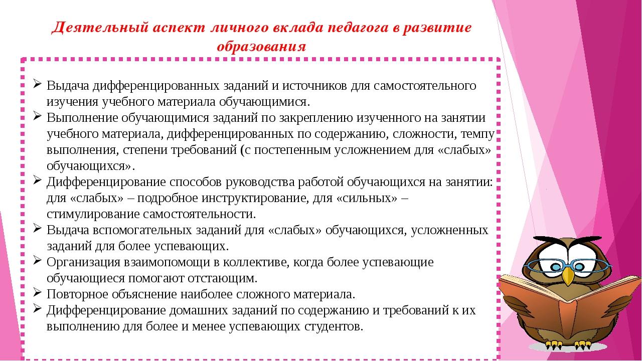 Деятельный аспект личного вклада педагога в развитие образования Выдача диффе...