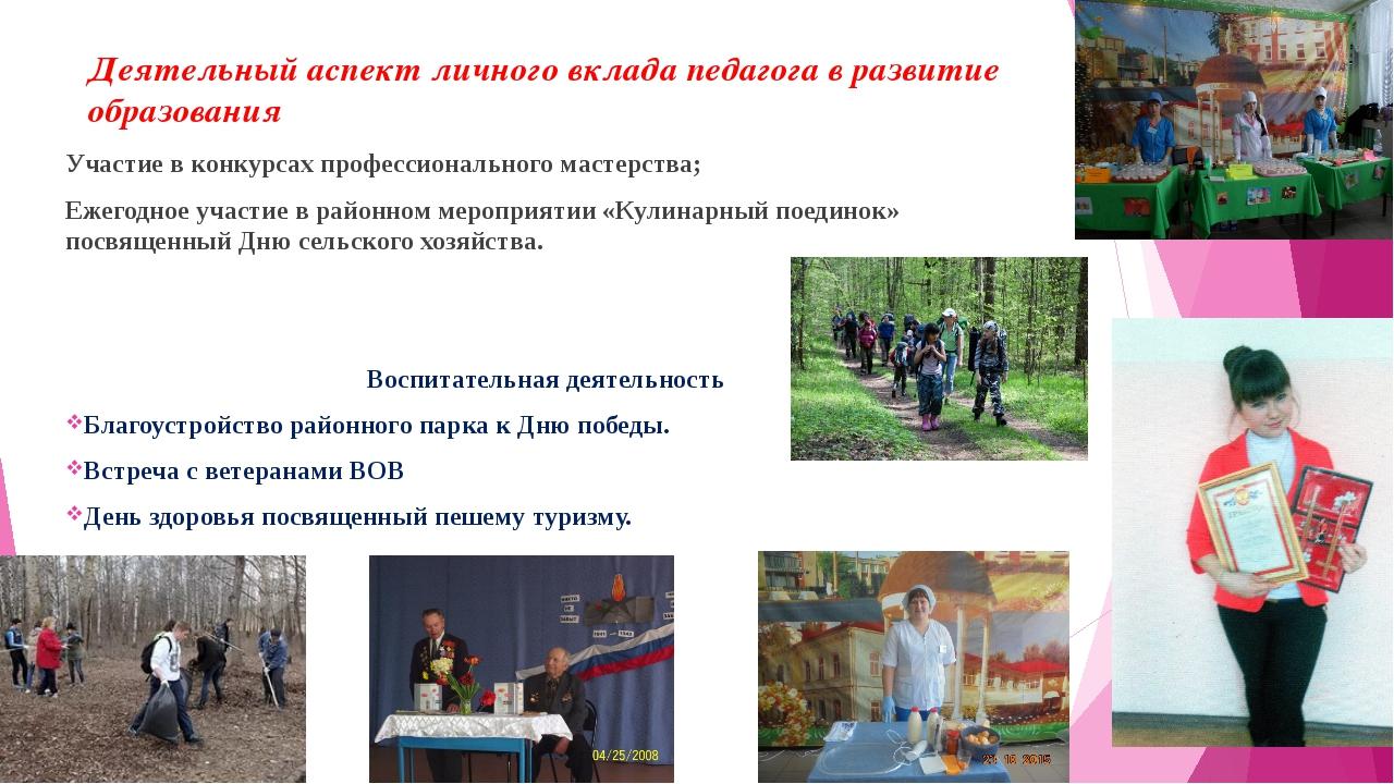 Деятельный аспект личного вклада педагога в развитие образования Участие в ко...