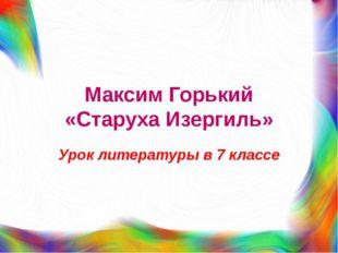 Максим Горький «Старуха Изергиль» Урок литературы в 7 классе