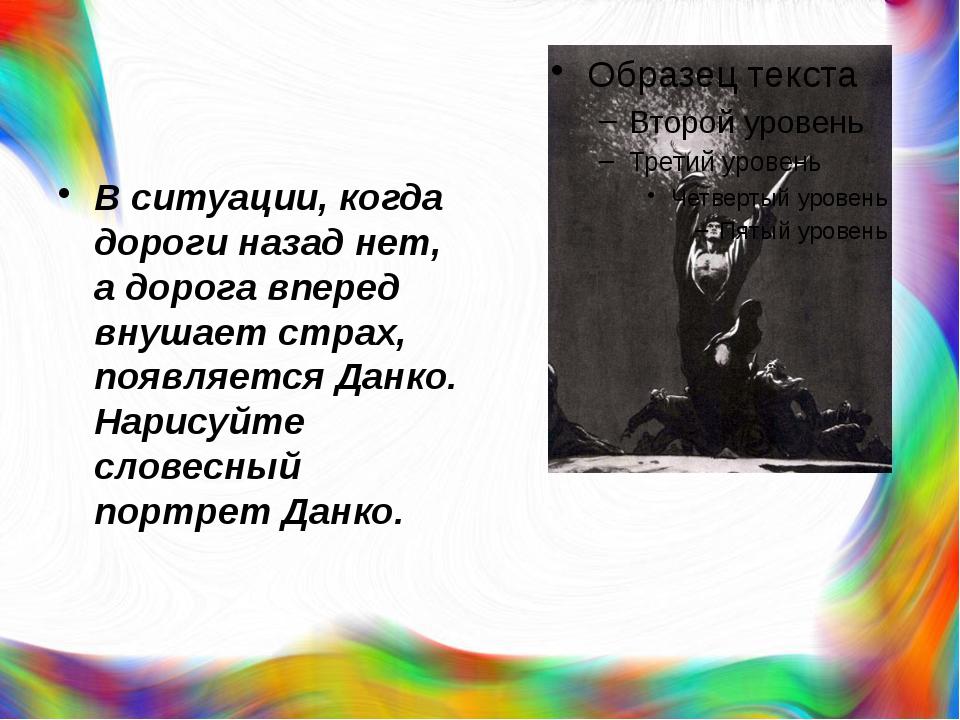 В ситуации, когда дороги назад нет, а дорога вперед внушает страх, появляется...