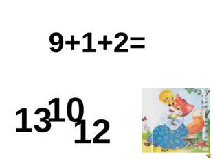 9+1+2= 13 10 12