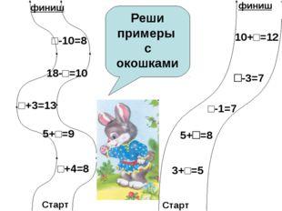 Старт Старт финиш финиш 3+□=5 5+□=8 □-1=7 □-3=7 10+□=12 □+4=8 5+□=9 □+3=13 1