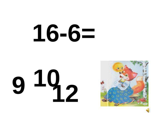 16-6= 9 10 12