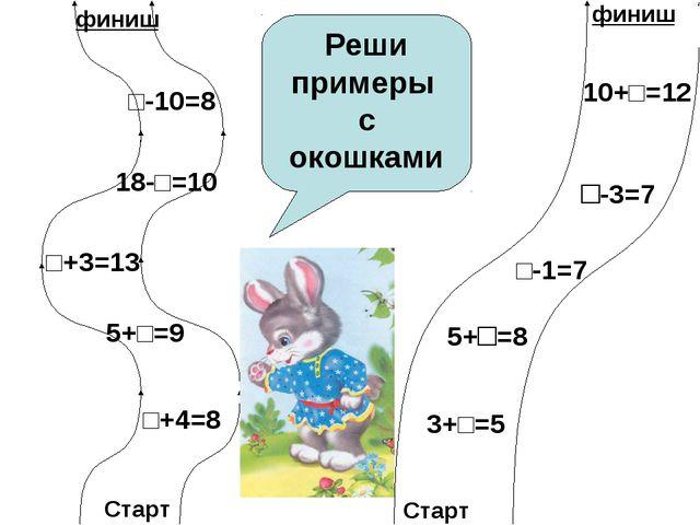 Старт Старт финиш финиш 3+□=5 5+□=8 □-1=7 □-3=7 10+□=12 □+4=8 5+□=9 □+3=13 1...