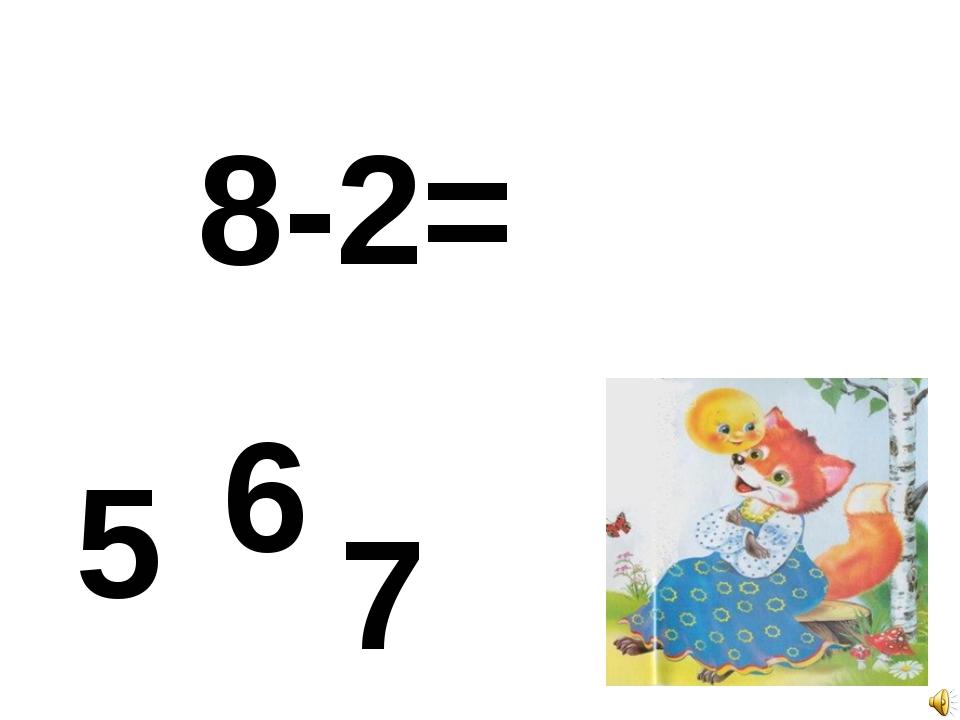 8-2= 5 6 7