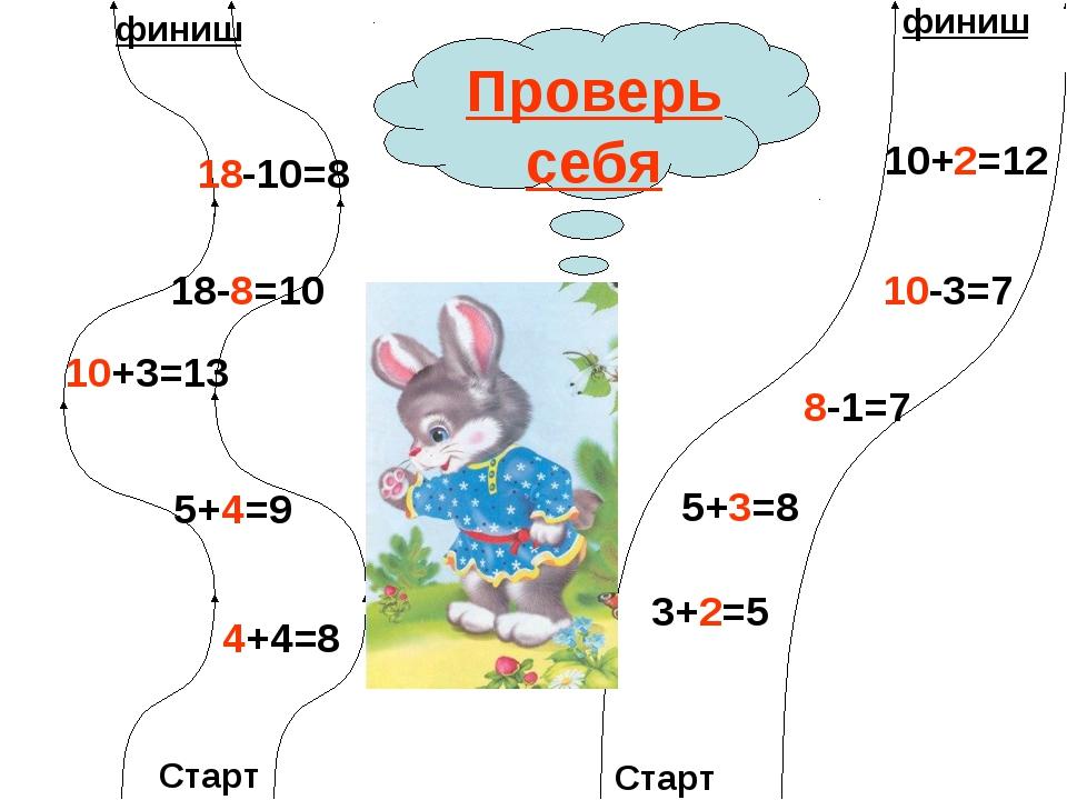 Старт Старт финиш финиш 3+2=5 5+3=8 8-1=7 10-3=7 10+2=12 4+4=8 5+4=9 10+3=13...