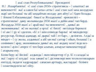 Қазақстан Республикасының Президенті Н.Ә.Назарбаевтың «Қазақстан-2050» стра