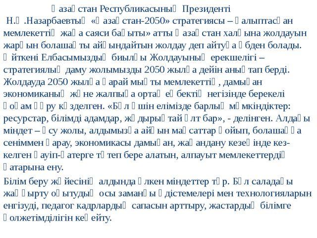 Қазақстан Республикасының Президенті Н.Ә.Назарбаевтың «Қазақстан-2050» стра...