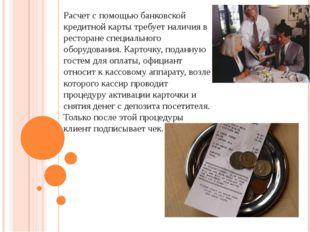 Расчет с помощью банковской кредитной карты требует наличия в ресторане специ