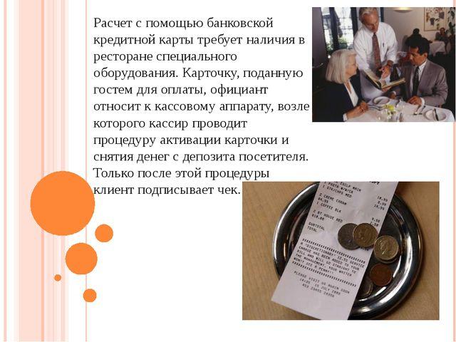 Расчет с помощью банковской кредитной карты требует наличия в ресторане специ...