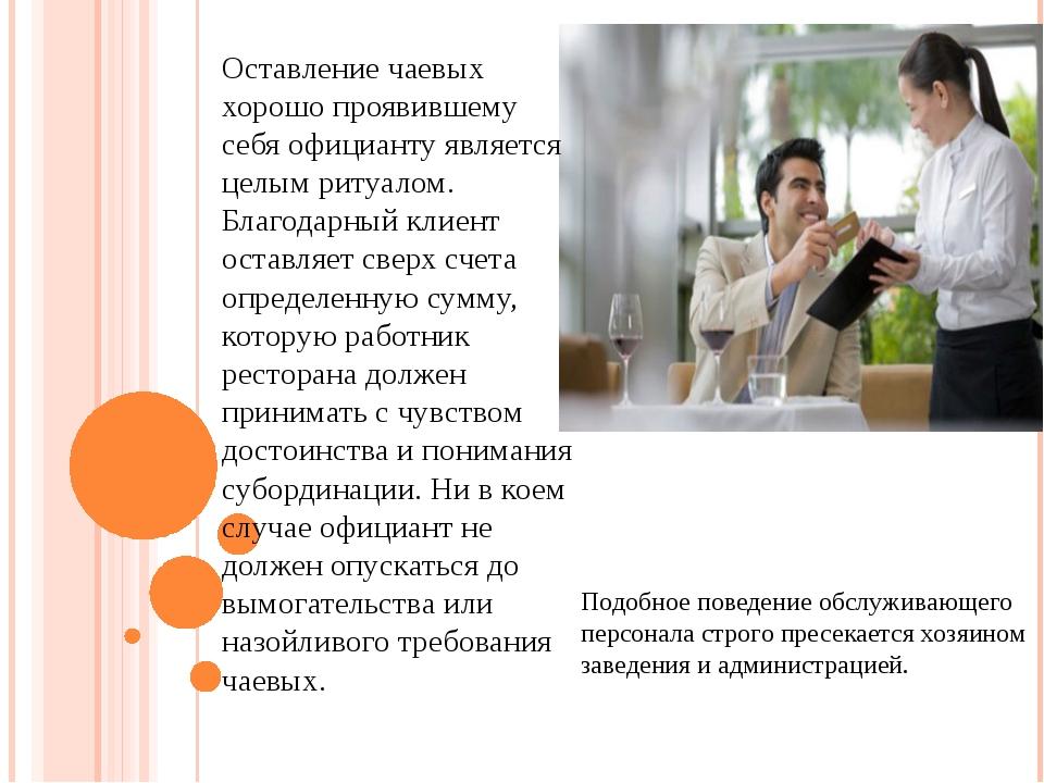 Оставление чаевых хорошо проявившему себя официанту является целым ритуалом....
