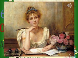 Прочитай следующий цифровой шедевр и попробуй отгадать, стихи какого поэта в
